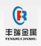 Linyi Fengrui Metals Manufacturing Co., Ltd.