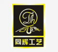 Shenzhen Tonghui Metal Craft&Gift Co., Ltd.
