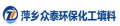 Pingxiang Zhongtai Environmental Chemical Packing Co., Ltd.